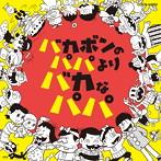 「バカボンのパパよりバカなパパ」/大友良英,Sachiko M,江藤直子(アルバム)