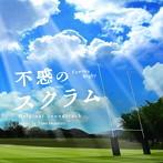 NHK土曜ドラマ「不惑のスクラム」オリジナル・サウンドトラック(アルバム)