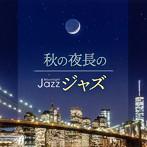 秋の夜長のジャズ(アルバム)