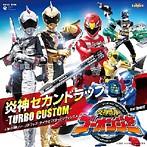 炎神セカンドラップ~Turbo Custom~(シングル)