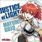 「聖剣の刀鍛冶(ブラックスミス)」OPテーマ JUSTICE of LIGHT/五條真由美(シングル)