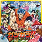 TVアニメ「トリコ」OPテーマ~ガツガツ!!/串田アキラ(シングル)