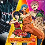 トリコ キャラクターコレクション III(シングル)