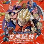 「ドラゴンボール改 魔人ブウ編」オープニング・テーマ~空・前・絶・後 Kuu-Zen-Zetsu-Go/谷本貴義(Dragon Soul)(シングル)