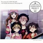 「アイドルマスター シンデレラガールズ」THE IDOLM@STER CINDERELLA GIRLS ANIMATION PROJECT 2nd Season 02(シングル)