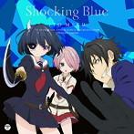 Shocking Blue/伊藤美来(シングル)