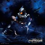 「仮面ライダーアマゾンズSEASONII」、「仮面ライダーアマゾンズ」主題歌/DIE SET DOWN、Armour Zone(シングル)