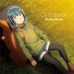 Distance/村川梨衣(シングル)