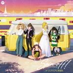 「アイドルマスター シンデレラガールズ」THE IDOLM@STER CINDERELLA GIRLS Spin-off!~オウムアムアに幸運を(シングル)