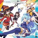 「この素晴らしい世界に祝福を!ファンタスティックデイズ」テーマソングシングル~Happy Magic/Bright Show/Machico/Axel Hearts(Lia,Cielo,Erika)(シングル)