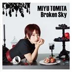 Broken Sky/富田美憂(シングル)