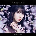 桜舞い散る夜に/近藤玲奈(シングル)