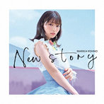 New story/高野麻里佳(シングル)