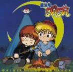 魔法陣グルグル オリジナル・サウンドトラック(アルバム)