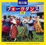 保存盤 これがフォークダンス 21(アルバム)