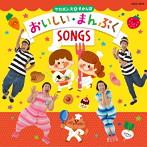 ケロポンズ&すかんぽ/ケロポンズ&すかんぽのおいしい・まんぷくSONGS(アルバム)
