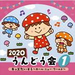 2020 うんどう会(1) キッズたいそう~ホール・ニュー・ワールド~(アルバム)