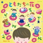 福田翔/ともだちの花(アルバム)
