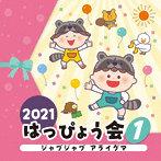 2021 はっぴょう会(1) ジャブジャブ アライグマ(アルバム)