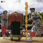 にっぽんの太鼓・祭り囃子「西編」(アルバム)