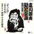 立川談志/立川談志 ひとり会-第二期-第二十集(アルバム)