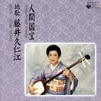 藤井久仁江/人間国宝シリーズ (5)地歌(アルバム)