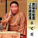 笑福亭松喬(六代目)/上方落語集 「らくだ」(アルバム)
