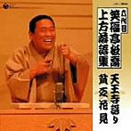 笑福亭松喬(六代目)/上方落語集 「天王寺詣り」「貧乏花見」(アルバム)