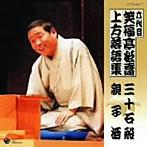 笑福亭松喬(六代目)/上方落語集 「三十石船」「親子酒」(アルバム)