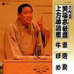 笑福亭松喬(六代目)/上方落語集 「崇徳院」「牛ほめ」(アルバム)