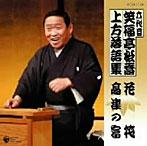 笑福亭松喬(六代目)/上方落語集 「花筏」「高津の富」(アルバム)