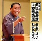 笑福亭松喬(六代目)/上方落語集 「饅頭恐い」「おごろもち盗人」(アルバム)