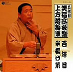 笑福亭松喬(六代目)/上方落語集「百年目」「米揚げ笊」(アルバム)