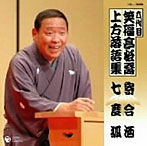 笑福亭松喬(六代目)/上方落語集「寄合酒」「七度狐」(アルバム)