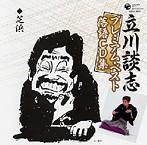 立川談志/立川談志プレミアム・ベスト 落語CD集「芝浜」(アルバム)
