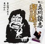 立川談志/立川談志プレミアム・ベスト 落語CD集「二階ぞめき」「やかん」(アルバム)