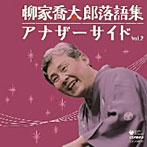 柳家喬太郎/柳家喬太郎落語集 アナザーサイド Vol.2(アルバム)