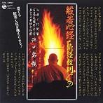 池口恵観/般若心経・読経教則CD~誰でも般若心経が唱えられる!(アルバム)