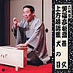 笑福亭松喬(六代目)/上方落語集 「帯久」「犬の目」(アルバム)