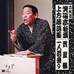 笑福亭松喬(六代目)/上方落語集 「質屋蔵」「一人酒盛り」(アルバム)