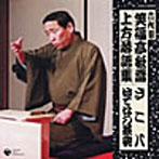 笑福亭松喬(六代目)/上方落語集 「ざこ八」「はてなの茶碗」(アルバム)