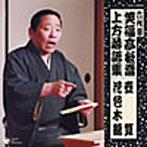笑福亭松喬(六代目)/上方落語集 「壷算」「花色木綿」(アルバム)