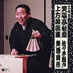 笑福亭松喬(六代目)/上方落語集 「佐々木裁き」「禁酒関所」(アルバム)