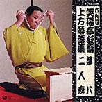 笑福亭松喬(六代目)/上方落語集 「夢八」「二人癖」(アルバム)