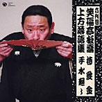 笑福亭松喬(六代目)/上方落語集 「持参金」「手水廻し」(アルバム)