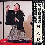 笑福亭松喬(六代目)/上方落語集 「らくだ」(平成20年度版~かんかんのう入り~)(アルバム)