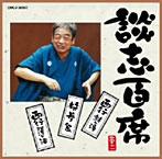 立川談志/談志百席「持参金」「西行(鼓ヶ滝・阿漕ヶ浦)」(アルバム)