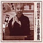 三遊亭金馬(三代目)/昭和の爆笑王 三代目 三遊亭金馬
