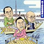 笑う全日空寄席3(アルバム)
