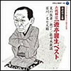 三遊亭圓生(六代目)/落語決定盤 三遊亭圓生ベスト(アルバム)
